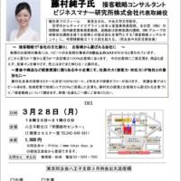 東京中小企業家同友会・八王子支部3月例会にて講演を行います