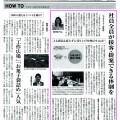 産業新聞151201号_B