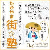 たかやま街☆塾~おもてなしを磨き上げるための学びの場~開講!