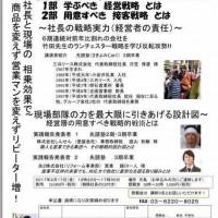 【経営層限定】「学ぶべき経営戦略」とは☆2017/2/17(金)月島で開催!~お申込み受付中~