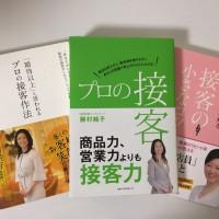 3冊の拙著