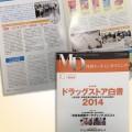 月刊MD2014年10月号
