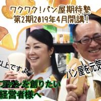【大阪開催】ワクワク!パン屋期待塾2期、2019年4月開講!