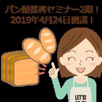 基本を学ぼう!パン屋接客セミナー第2期 2019年4月開講!