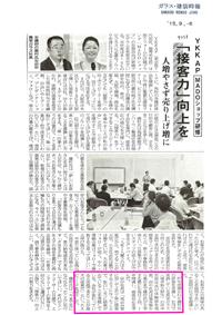 ガラス新聞