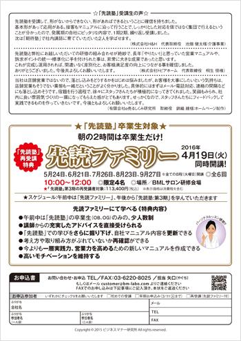 bnl_sakiyomi3_2