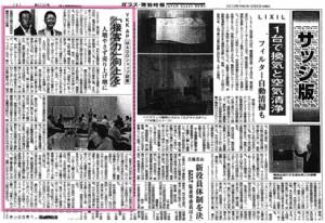 YKKAP_ガラス業界新聞c-300x206
