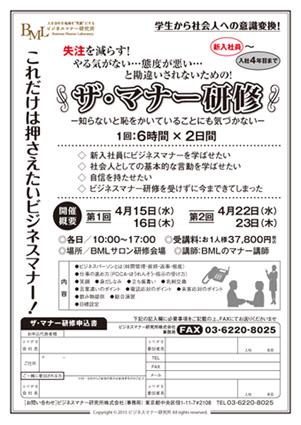 ザマナー研修_150120