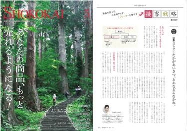 『月刊商工会』5月号