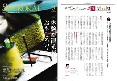 『月刊商工会』3月号