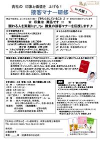 大阪接客セミナー2期