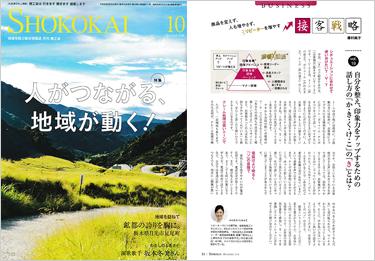 『月刊商工会』10月号