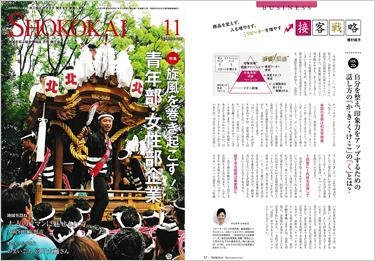 『月刊商工会』11月号