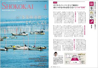 『月刊商工会』4月号