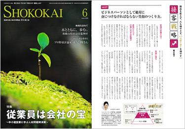 『月刊商工会』6月号