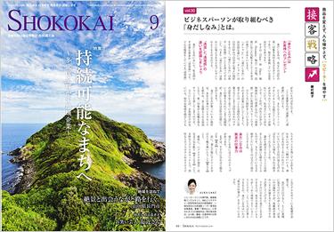 『月刊商工会』9月号
