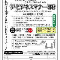 『ザ・ビジネスマナー研修』☆第2回(4/25・26)開講 好評受付中!!