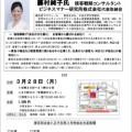中小企業同友会_3月例会