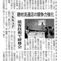 新聞掲載_2015.8月