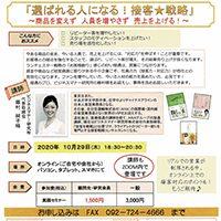 【ZOOM開催】第29回実践セミナー|『選ばれる人になる!接客☆戦略』