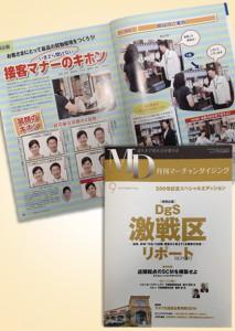 月刊MD2014年9月