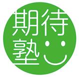 【2019年8月2日開講:期待塾第12期】早期お申込み割引は7/3まで!