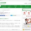 リフォーム産業新聞1261号