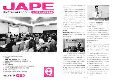 JAPE(日本幼年教育会報)