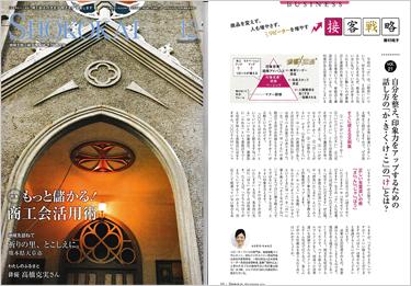 『月刊商工会』12月号