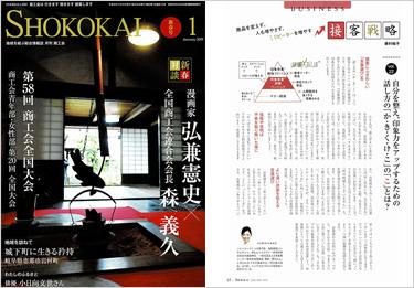 『月刊商工会』1月号
