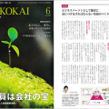 shokokai_201906