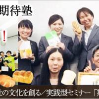 【満員御礼!】コロナ対策によるクレーム解決!パン屋期待塾 90分講演会2020年5月12日!