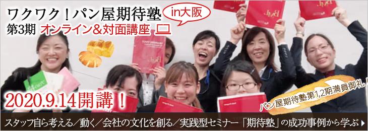 ワクワク!パン屋期待塾第2期開講!