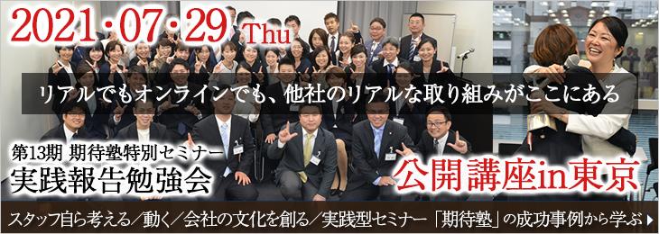 東京第12回_実践報告勉強会